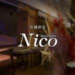 【風俗店舗紹介】リラックスサロン「Nico」