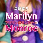 【店舗紹介】タニヤ通り・バスローブカラオケ「マリリン・モンロー」