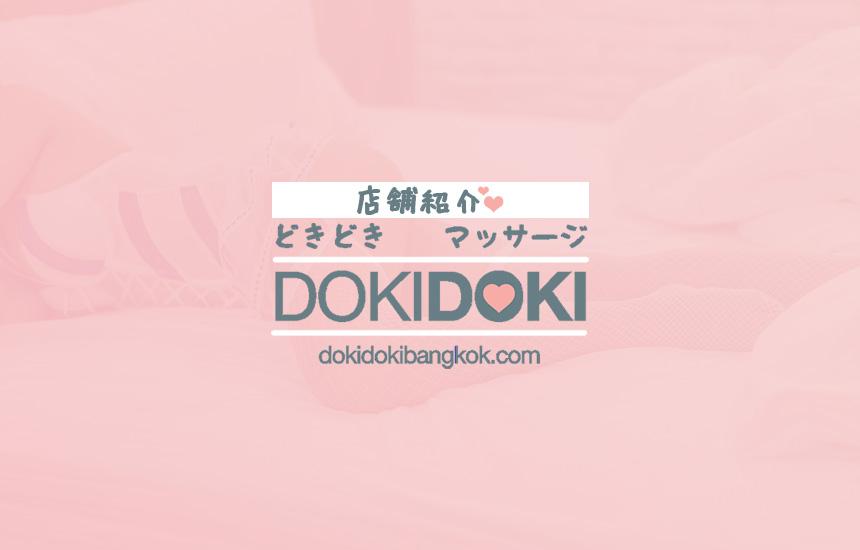 プロンポンマッサージ店Doki Doki/ドキドキ