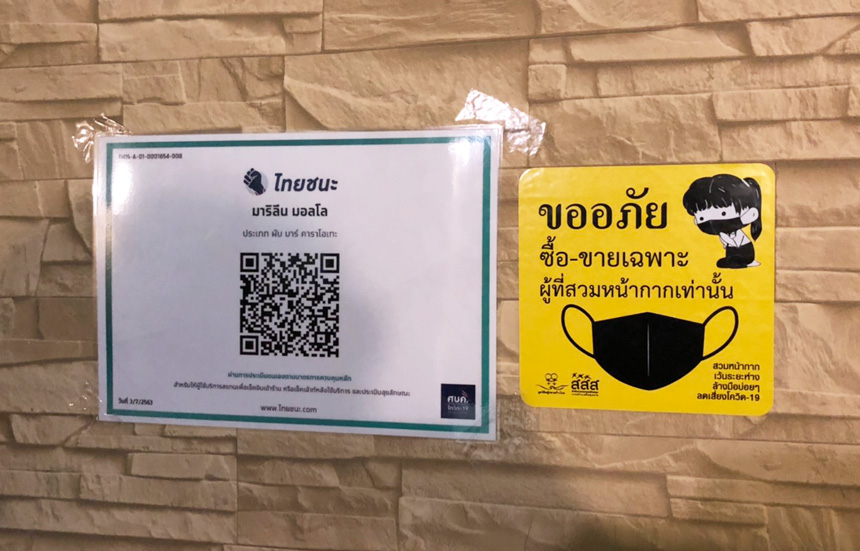 バンコク・タニヤのバスローブカラオケ「マリリンモンロー」 タイ・バンコクNO.1風俗ポータルサイト「How?」