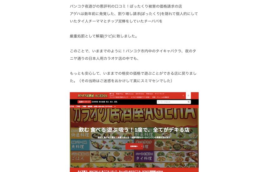 バンコク・タニヤの超有名店カラオケ居酒屋「アゲハ」|タイ・バンコクNO.1風俗ポータルサイト「How?」