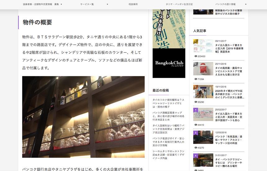 バンコククラブ|タイ生活相談バンコク起業サポート便利ニュース情報