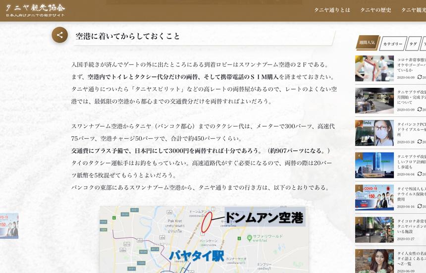タニヤ観光協会@日本人街タニヤ通り情報まとめ!人気の場所一覧検索