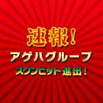 速報!タニヤ人気No.1カラオケ「アゲハグループ」が満を待してスピンオフ店でスクンビットエリアに進出!