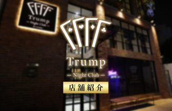 トンローでの接待・夜遊びはナイトクラブ トランプ / Night Club Trumpで決まり!|タイ・バンコクNO.1風俗ポータルサイト「How?」