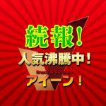 続報!人気沸騰中!アゲハグループ・スピンオフ店「Girls Bar & Karaoke アイーン!」