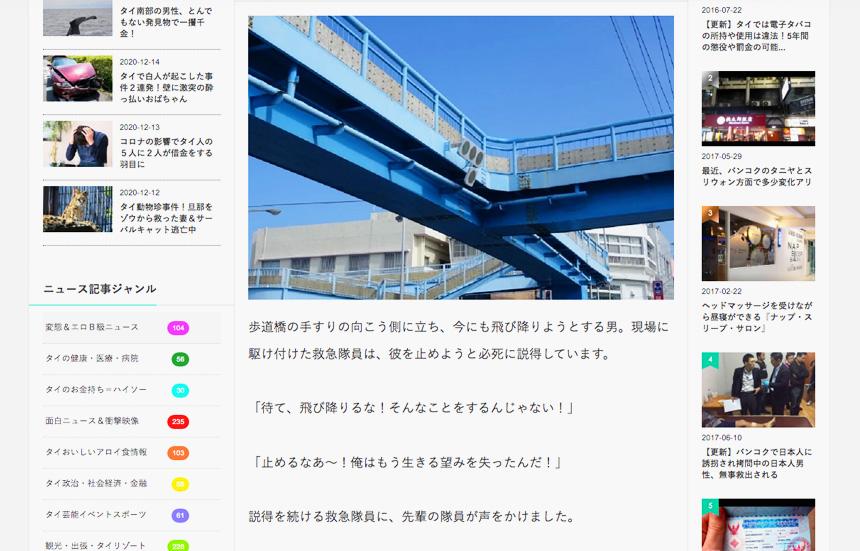 タイあげニュース情報|バンコク衝撃おもしろ人気画像おすすめ動画情報