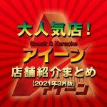 トンロー・エカマイ間の人気!!夜遊びスナックカラオケ「Girls Bar & Karaoke アイーン」まとめ【2021年3月版】