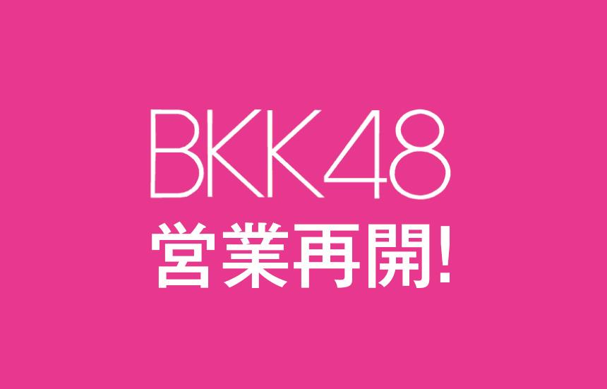 BKK48はエロ可愛い選抜メンバーのみ在籍 タイ・バンコクNO.1風俗ポータルサイト「How?」